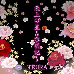 File:Tenjou no Hoshi ~Reimeiki~-jacket.png
