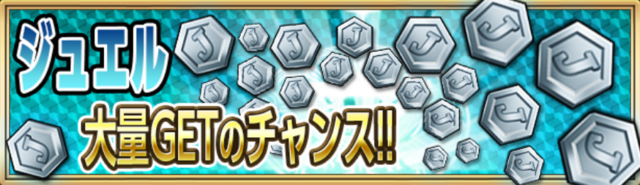 File:Quest jewel.png