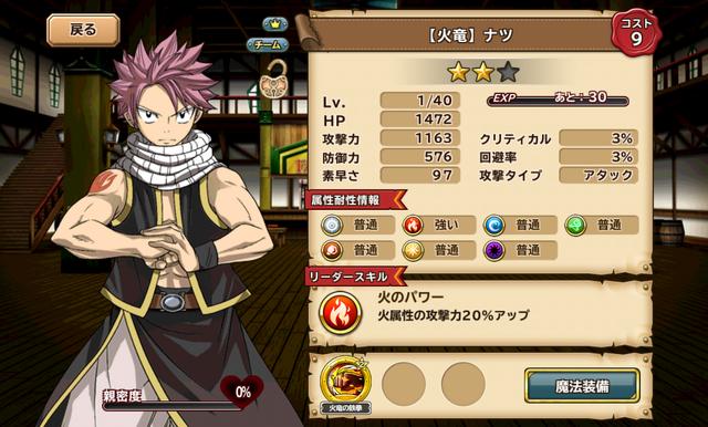 File:Natsu - Fire Dragon.png