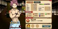 Natsu - Bath (limited)