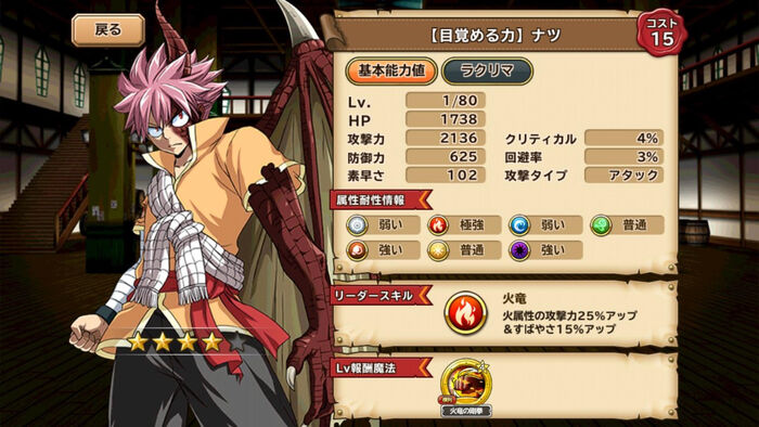Natsu awakened power