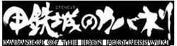 File:Koutetsujou no Kabaneri -Kabaneri of the Iron Fortress Wikia Logo.png