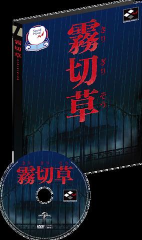 File:Kirigiri Sou disc and box.png