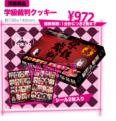 File:DR3 cafe collab merchandise (7).png