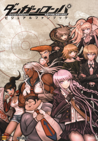 File:Danganronpa Visual Fanbook (Front Cover).png