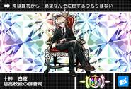 Danganronpa V3 Bonus Mode Card Byakuya Togami U JP