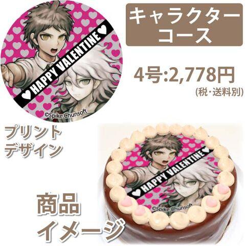 File:Priroll DR2 Pricake Hajime Nagito Valentines Design.jpg
