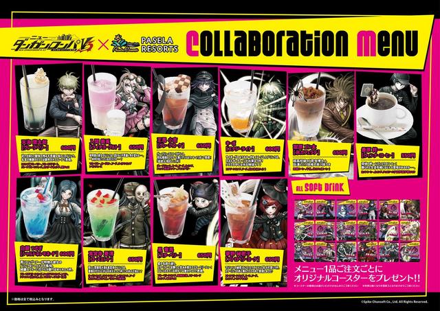 File:DRV3 cafe collaboration menu (2).png
