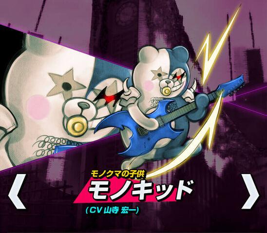 File:Monokid Danganronpa V3 Official Japanese Website Profile (Mobile).jpg