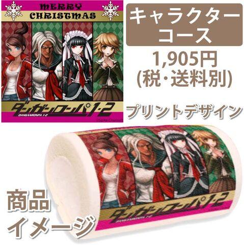 File:Priroll DR1 Priroll Christmas D Design.jpg