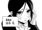 Danganronpa Killer Killer Chapter 2 Rei Shimizu introduction