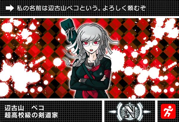 File:Danganronpa V3 Bonus Mode Card Peko Pekoyama N JPN.png