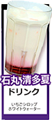 The Danganronpa Cafe Drinks (12)