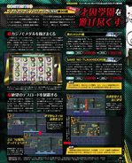 Famitsu Scan January 12th, 2017 Page 12