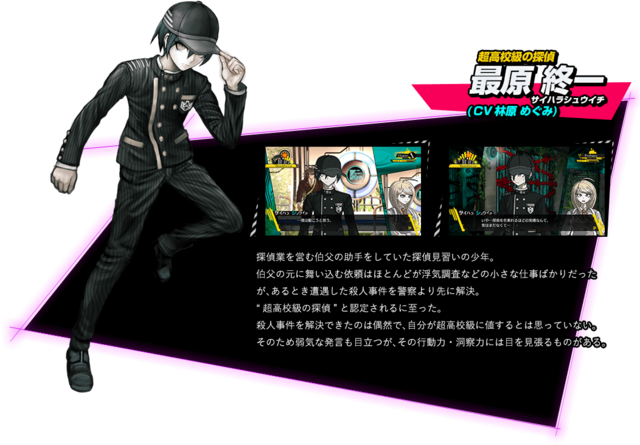 File:Shuichi Saihara Danganronpa V3 Official Japanese Website Profile.png