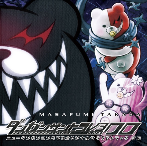 File:NDRV3 OST 2.png