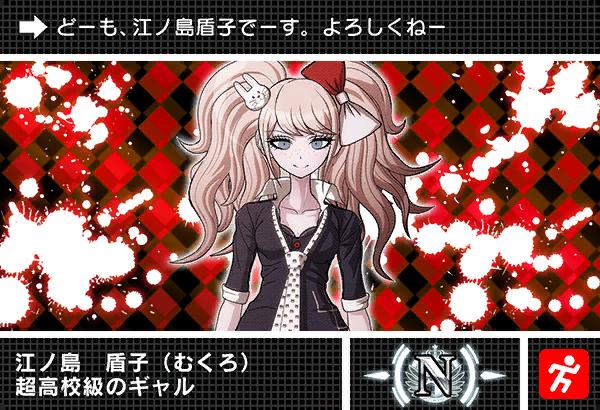 File:Danganronpa V3 Bonus Mode Card Mukuro Ikusaba N JP.png