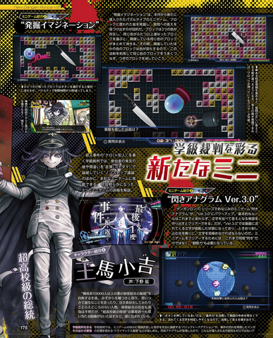 File:Famitsu Scan November 2nd, 2016 Page 3.png
