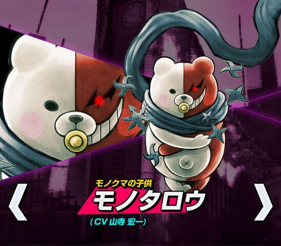 File:Monotaro Danganronpa V3 Official Japanese Website Profile (Mobile).jpg