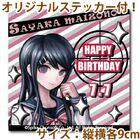 Priroll Sayaka Maizono Sticker