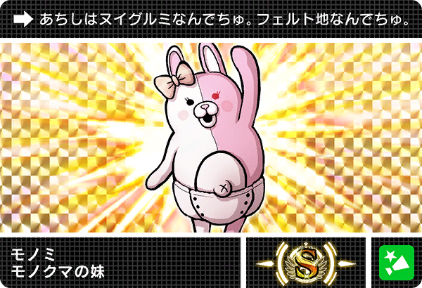 File:Danganronpa V3 Bonus Mode Card Monomi S JPN.png