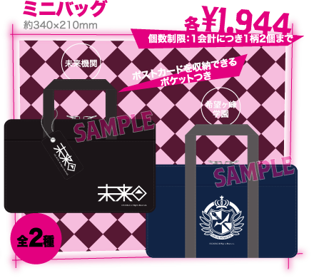 File:DR3 cafe collab merchandise (4).png