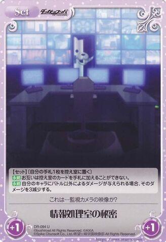 File:ChaosTCG DR-094U Secret Of The Data Processing Room.jpg