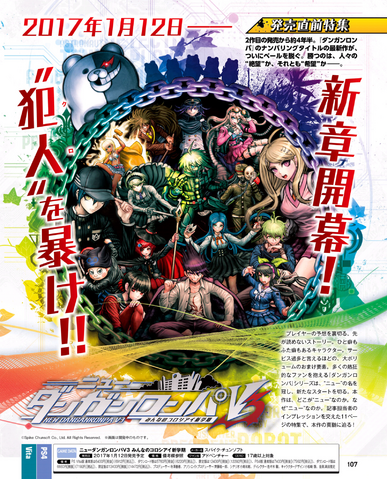 File:Famitsu Scan January 19th, 2017 Page 1.png