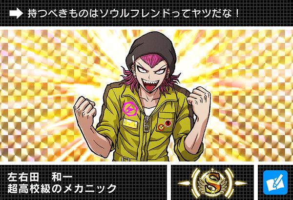 File:Danganronpa V3 Bonus Mode Card Kazuichi Soda S JPN.png