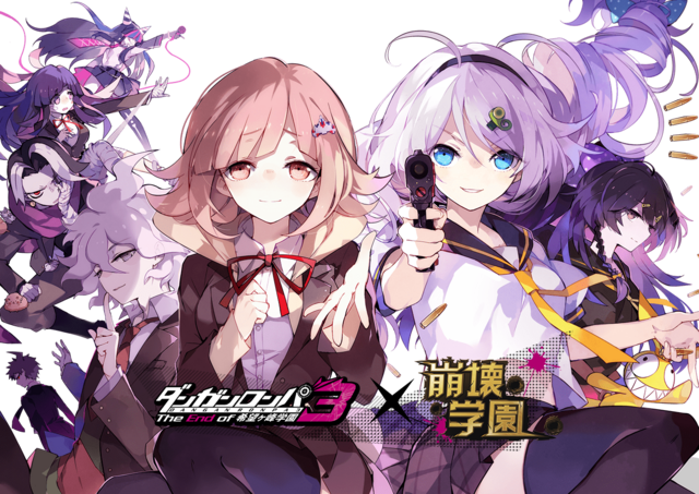 File:Girls Gun 2 x Danganronpa Game Promotional Image.png
