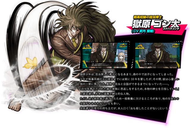 File:Gonta Gokuhara Danganronpa V3 Official Japanese Website Profile.png