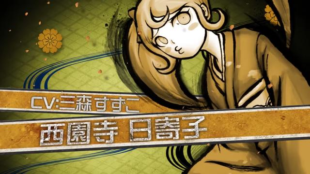 File:Danganronpa 2 Hiyoko Saionji True Intro Japanese.png