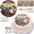 Priroll DR2 Cake Peko Fuyuhiko Teruteru Design