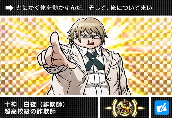 File:Danganronpa V3 Bonus Mode Card Byakuya Togami (Imposter) S JPN.png