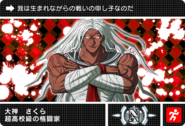 Danganronpa V3 Bonus Mode Card Sakura Ogami N JP