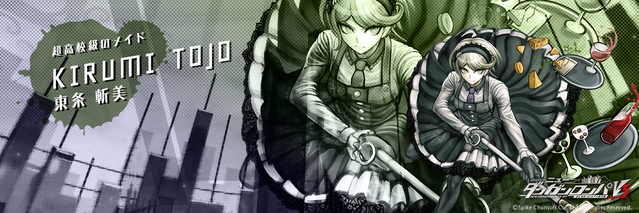 File:Digital MonoMono Machine Kirumi Tojo Toujou Twitter Header.png