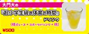 UDG Animega cafe Drinks (6)
