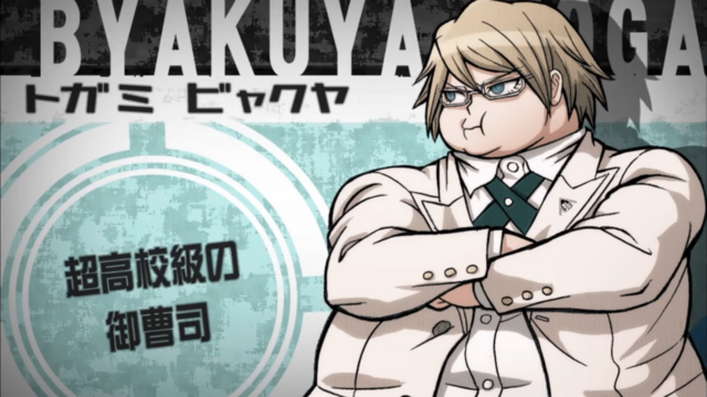File:Danganronpa 2 Byakuya Togami Ultimate Imposter Talent Intro Japanese.png