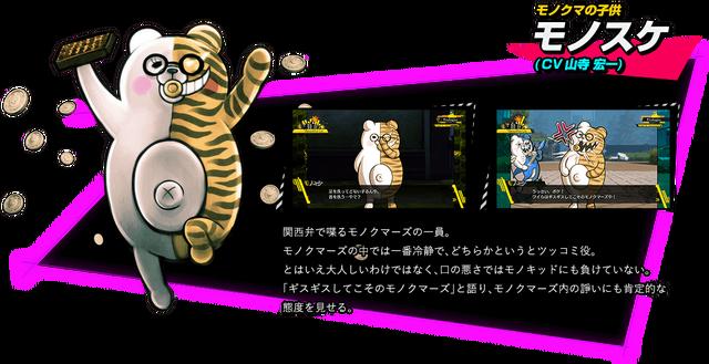 File:Monosuke Danganronpa V3 Official Japanese Website Profile.png