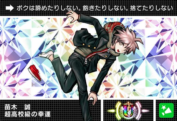 File:Danganronpa V3 Bonus Mode Card Makoto Naegi U JP.png