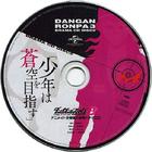 DANGANRONPA3 DRAMA CD Disc 2