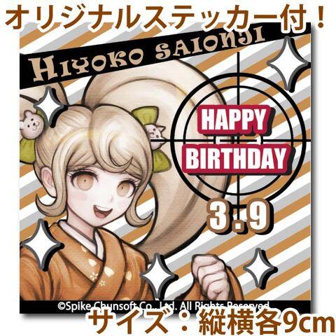 File:Priroll Hiyoko Saionji Sticker.jpg