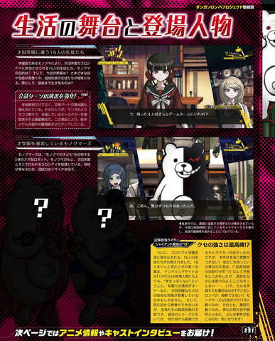 File:Famitsu Scan September 14th, 2016 Page 6.png