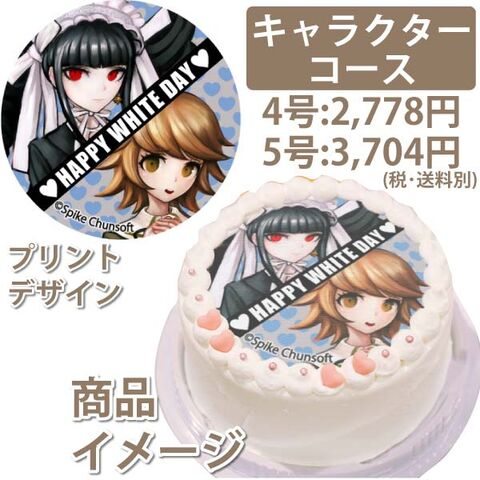 File:Priroll DR1 Pricake Celestia Chihiro Design.jpg