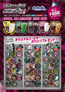 V3 and 1.2 x king of system collab drink menu (1)