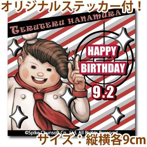 File:Priroll Teruteru Hanamura Sticker.jpg