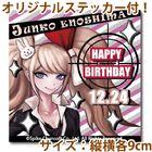 Priroll Mukuro Ikusaba Sticker