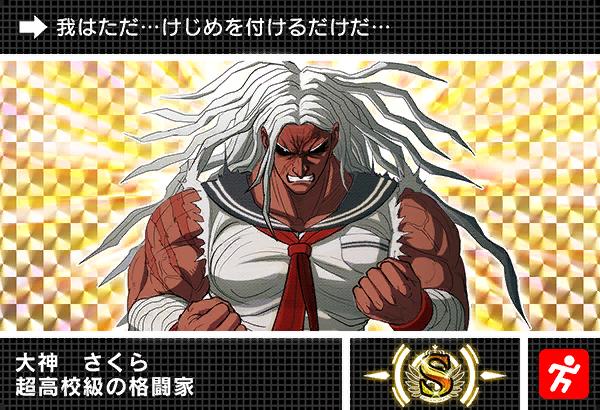File:Danganronpa V3 Bonus Mode Card Sakura Ogami S JP.png