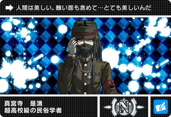 File:Danganronpa V3 Bonus Mode Card Korekiyo Shinguji N JP.png