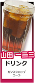 The Danganronpa Cafe Drinks (7)